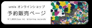yoyaku-unelma
