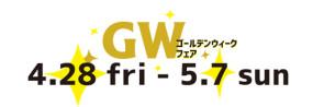 2017GW-001