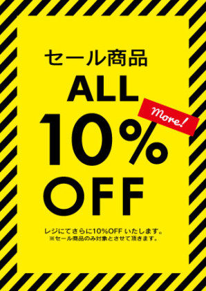 sale-all-10%off ブログ用画像