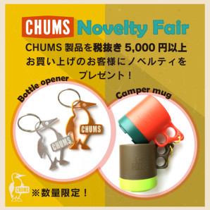 chums-novelty-web