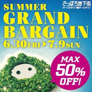 6/30(金)START!!さっぽろ地下街サマーグランドバーゲン☆