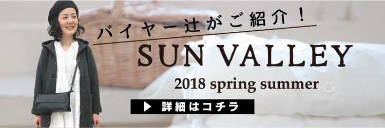sunvalley-tsuji