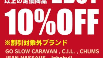 GW特別イベント2BUY10%OFF開催!