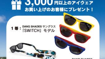 本日スタート! 【DANG SHADES】 プレゼントキャンペーン!