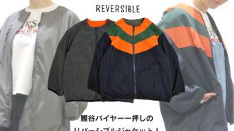 【rivet & surge / リベット&サージ】リバーシブルジャケット