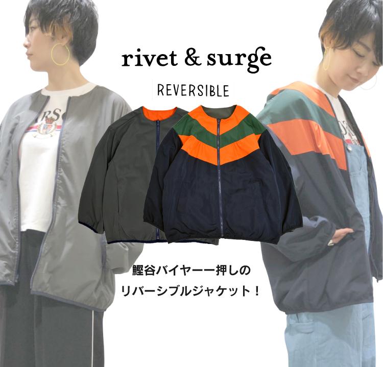 rivet-nylon-001