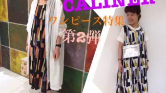 明日より、ジョイナス3倍イベント開催!!