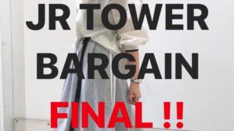 JR TOWER BARGAIN FINAL 開催中☆