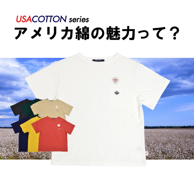 uscotton-001