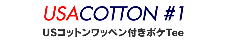 uscotton-004