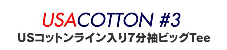 uscotton-014