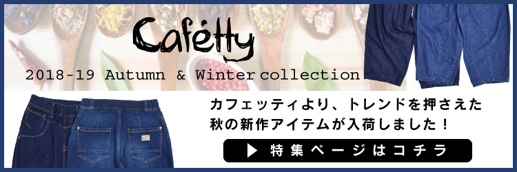 cafetty-2018aw-vol1
