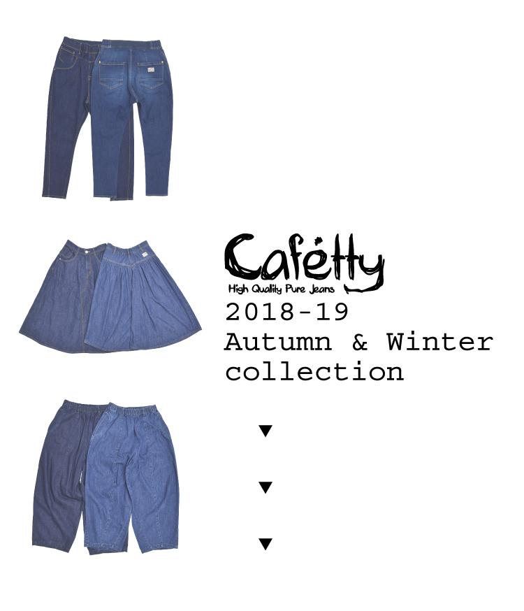Cafetty 2018 A/W 入荷しました!