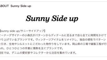 ☆【Sunny Side Up】のご紹介☆