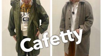 「Cafetty」の新作ボトムで テイスト別コーデ!!