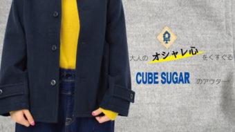 大人のオシャレ心をくすぐる<CUBE SUGAR>の新作アウター特集