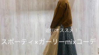 【CUBE SUGER】&【zampa】スポーティ×ガーリーmixコーデ!!