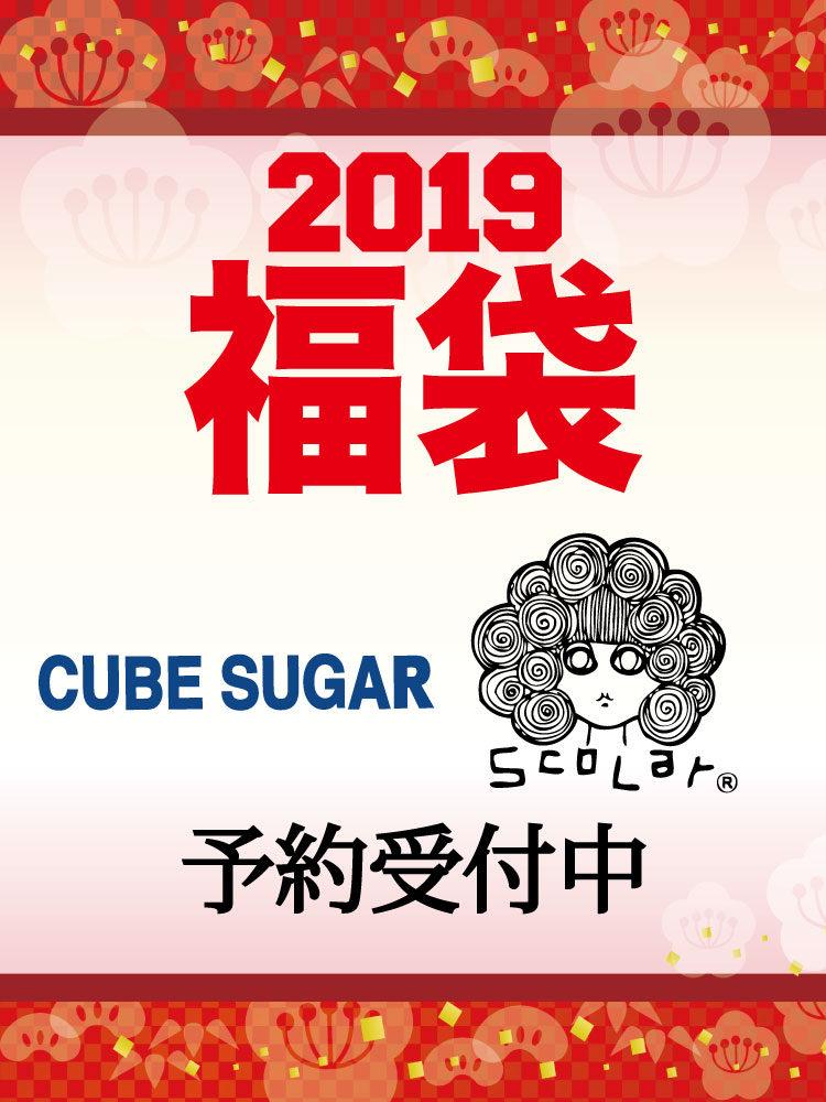 happy-bag cube-sco