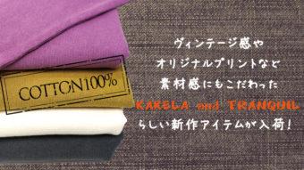 <KAKELA>遊び心満載のこだわり新作トップス入荷!