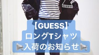 ☆【GUESS】新作のご案内☆