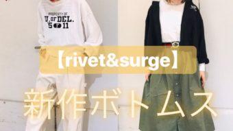 ☆【rivet&surge】新作ボトムス☆