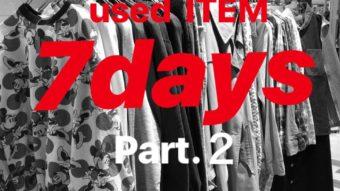 「used ITEM 7days」Part.2