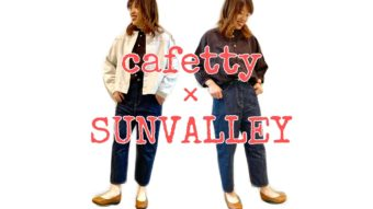 cafetty×SUN VALLEYで春コーデ