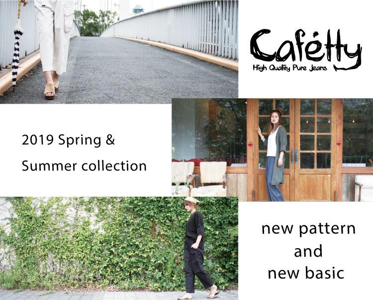 【Cafetty】デニムアイテムを中心に提案している女性の為のブランド Cafetty に春夏の新作が登場!