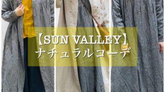 【SUN VALLEY】ナチュラルコーデ