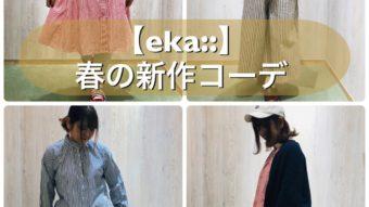 【eka::】新作春コーデ♪