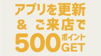 アプリをアップデートで500Ptプレゼント!