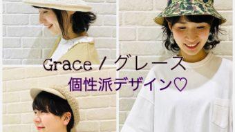 『Grace/グレース』POP UP!ちょっぴり個性派な帽子特集!by阿部