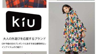 【KiU】GWや母の日のプレゼントにオススメの個性的なレインアイテムのご紹介!