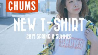 【CHUMS】夏に向けて可愛いTシャツが続々と入荷中!