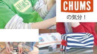 遊び心満載なアウトドアブランド【 CHUMS】を週末に普段使いする