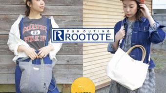 トートバッグで大人気【ROOTOTE】 見た目が可愛いだけじゃない!機能性も兼ね備えた新作バッグ2型のご紹介!