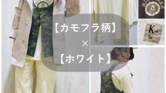 【カモフラ】×【ホワイト】コーデ
