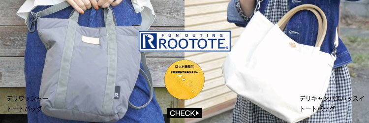 rootote