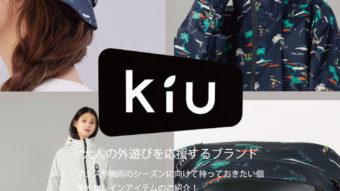 大人の外遊びを応援するブランド【KiU】からフェスや梅雨のシーズンに向けて持っておきたい個性的なレインアイテムをご紹介!