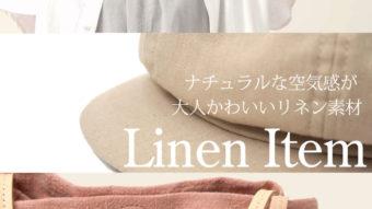 この夏、ナチュラルな空気感が大人かわいいリネン素材アイテムを着る
