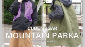 【CUBE SUGAR】の秋の季節にオススメなアウターが入荷!