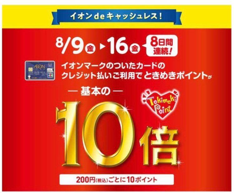 tokimeki10