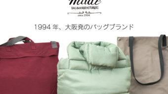 普段のお洋服に使いやすい 【earth made】 の新作バッグをご紹介!