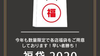 数量限定【2020福袋】