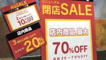 改装閉店セール開催中!【smooth横浜店】