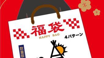 【小樽店】2020年初売り★本日朝10時START!!KAKELAの新作アイテムを使ったリメイク風コーデ♪
