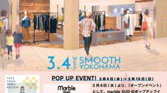 smooth横浜店・3月4日(水)リニューアルOPEN決定!!