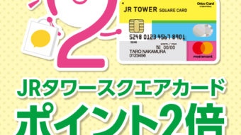 本日より3日間 JRタワースクエアカード ポイント2倍!!!