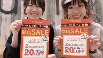 【あと3日‼︎】リニューアル閉店セール開催中