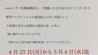 urnis桑園店【臨時休業のお知らせ】
